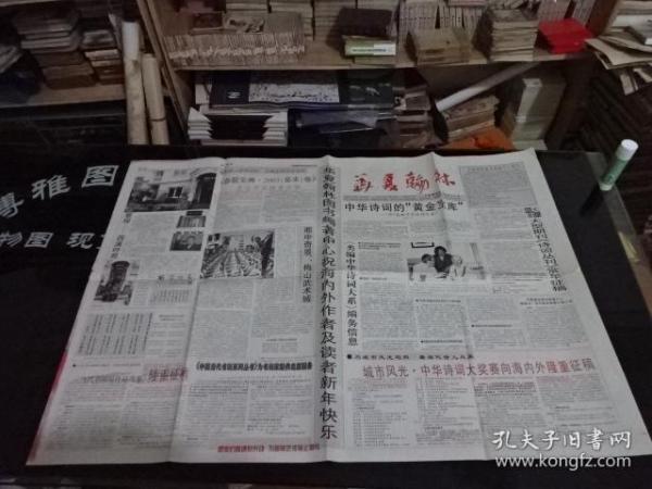华夏翰林 2003年 元月 第一期  总第一期  货号102-3    4开4版