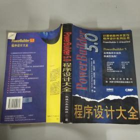 PowerBuilder5.0程序设计大全