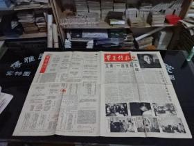华夏诗报  4 总101期   中国诗坛泰斗艾青 不幸逝世.艾青一座世纪丰碑   货号102-3   4开4版