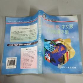 WINDOWS 95中文版实用配置手册