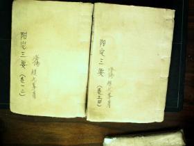 M1829,风水地理名著古籍版本,清刻本:阳宅三要,线装2厚册4卷全,大量地理版画