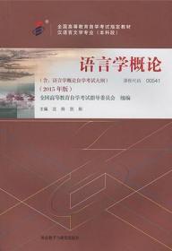 二手正版自考教材语言学概论(2015年版)自学考试 沈阳外语教学