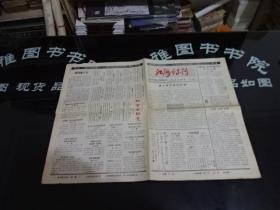 江海诗刊1989 年 第2期 总第10期   货号102-3 建立诗体的呼喊      8开 4版