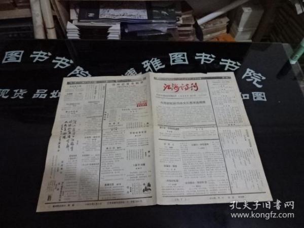 江海诗刊 1989年 第3期 总第11期 8开 4版 丹阳封缸杯诗词大将赛评选揭晓  货号102-3