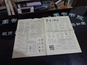 云南诗词 1990年 2月总第4期   货号102-3   8开 4版   咏菊.元旦命笔 等诗词
