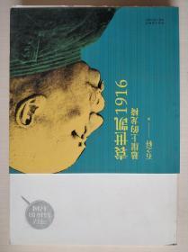 袁世凯1916:悬崖上的龙椅