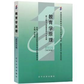 全新正版自考教材00469 0469教育学原理 2007年版 成有信