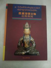 西藏珍贵文物造像源流【8开精装】