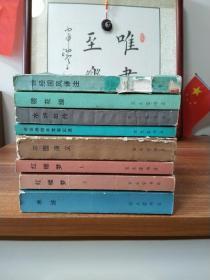 中国古典文学普及丛书(水浒、红楼梦上下册、三国演义、评注阅微草堂笔记选、水浒后传、镜花缘、诗经国风译注,共8本,洁本、节本。单买价钱另议)