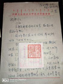 中国蒙古文学会副会长——哈斯乌拉至高洪波信札一通两页