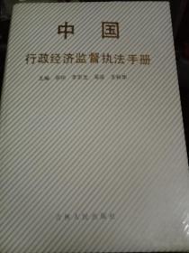 中国行政经济监督执法手册(包邮)