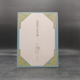台湾商务版 南怀瑾、徐芹庭译注《周易今注今译》