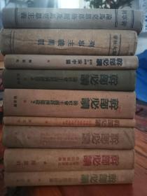 《干部必读》布面硬精装八种九册合售(中共华北局领导吴徳藏书,八本有钤章)