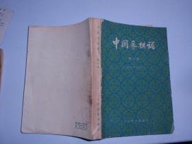 中国象棋谱(第二集)1959年1版1次 051111