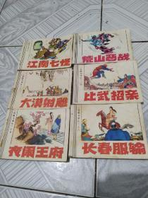 连环画:射雕英雄传(1-12全)