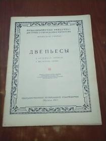 小夜曲(小号、钢琴)俄文版 沈培德印章