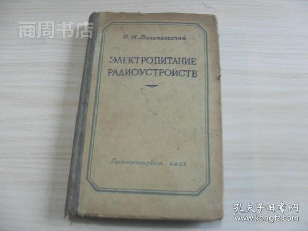 无线电装置的供电 俄文原版书
