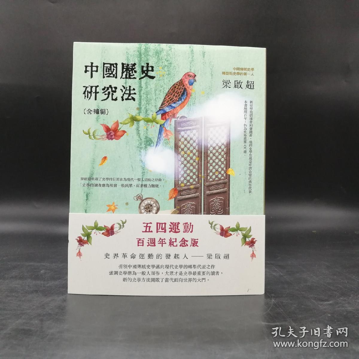 台湾商务版  梁启超《中國歷史研究法(含補編)》