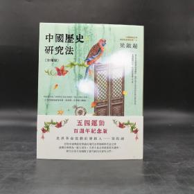 台湾商务版   梁启超 《中国历史研究法(含补编)》