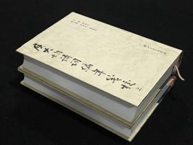 屈大均诗词编年笺校( 精装   全二册 )