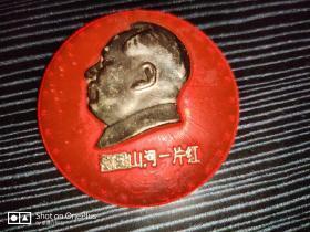 毛主席像章•祖国山河一片红,背后文字:纪念全国(除台湾省外)省市自治区革命委员会成立总政军需部49mm