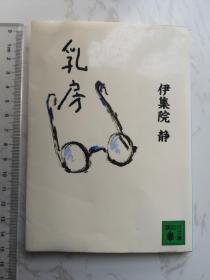 乳房  日文日语原版书