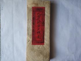 《九灵飞步天机图》,康熙。
