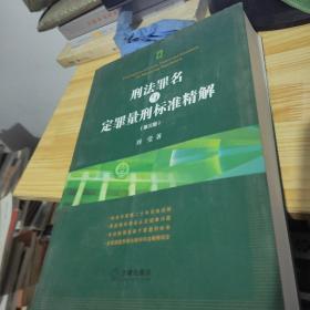 刑法罪名与定罪量刑标准精解(第三版)