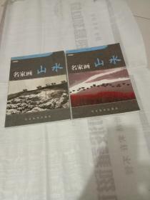 名家画山水 1.2(名家百画丛书)2本合售