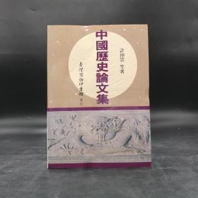 台湾商务版   许倬云等《中国历史论文集》(锁线胶订)