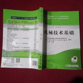 机械技术基础——专业基础课教学用书