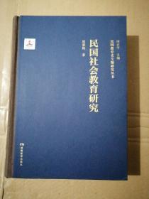民国社会教育研究