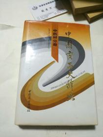 中国商品大辞典.中药材分册