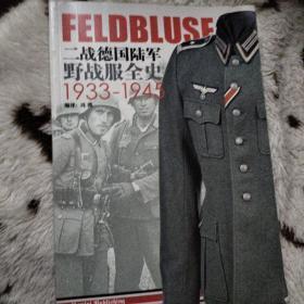 二战德国陆军野战服全史 1933-1945