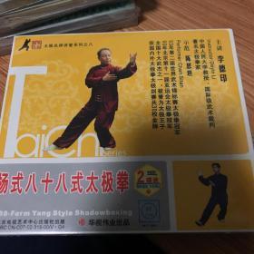 杨式八十八式太极拳
