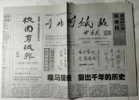 河北剪纸报(2011年第1期)
