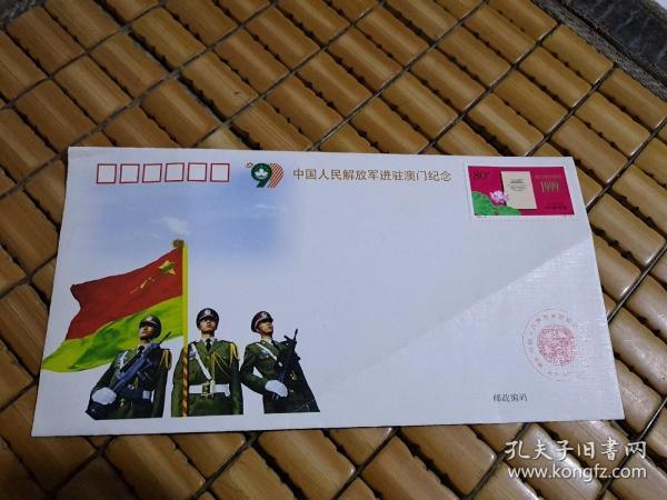邮政文献 1999年中国人民解放军进驻澳门纪念封 一枚