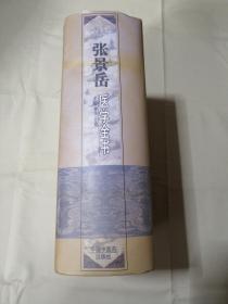 张景岳医学全书