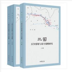 三国兵争要地与攻守战略研究(上中下)(全三册)