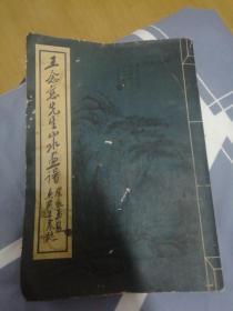 王念慈先生山水画谱