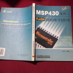 MSP430系列FLASH型超低功耗16位单片机