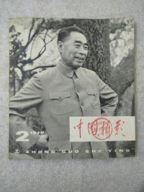 中国摄影1979.2