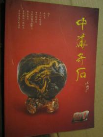 中华奇石  【2007年创刊号、2008年 2009年】合计25本