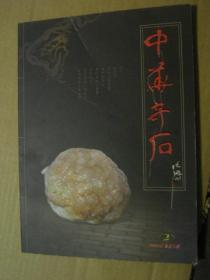 中华奇石【2008年第2期】总第5期