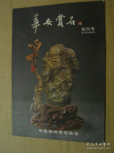 华安赏石(创刊号)总第1、2期