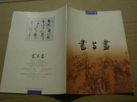 书与画【2001年第1——12期】