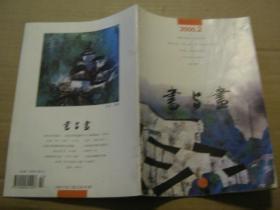 书与画【2000年第2、3、6、10期】