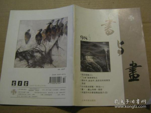 书与画【1986年3期、94年4期、1998年第5、6期】