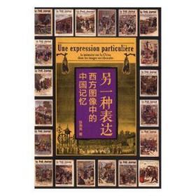 全新正版图书 另一种表达:西方图像中的中国记忆 张逸良 上海三联书店 9787542656209 武汉市洪山区天卷书店