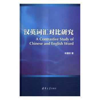全新正版图书 汉英词汇对比研究 丰国欣著 清华大学出版社 9787302451228 武汉市洪山区天卷书店